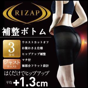 RIZAP ライザップ ヒップアップ3分丈ボトムス ガードル...
