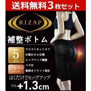 商品番号:RZF122-SET  送料無料3枚セット RIZAP ライザップ ヒップアップ5分丈ボト...