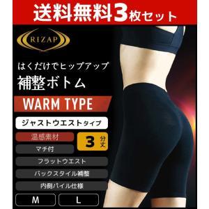 3枚セット RIZAP ライザップ ヒップアップ 暖かパイル補整ボトム 3分丈 ガードル 補整パンツ...