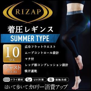 商品番号:RZF202  RIZAP ライザップ 着圧レギンス 10分丈 はいて歩いてカロリー消費ア...