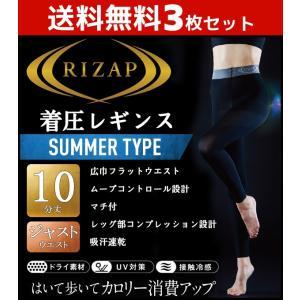 商品番号:RZF202-SET  送料無料3枚セット RIZAP ライザップ 着圧レギンス 10分丈...