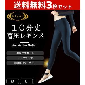 3枚セット RIZAP 着圧 ライザップ レギンス for Active Motion 10分丈 グ...