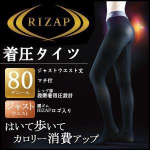 商品番号:RZW201  RIZAP ライザップ 80デニール着圧タイツ はいて歩いてカロリー消費ア...