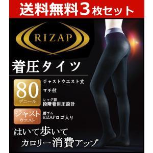 商品番号:RZW201-SET  送料無料3枚セット RIZAP ライザップ 80デニール着圧タイツ...