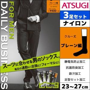 商品番号:SB64051  3枚セット DAILY BUSINESS デイリービジネス プレーン編み...