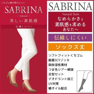 商品番号:SBS440  SABRINA サブリナ 伝線しにくい ナチュラル ソックス丈 グンゼ G...