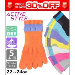 商品番号:STC503  ACTIVE STYLE スポーツ アーチサポート レディースソックス 5...