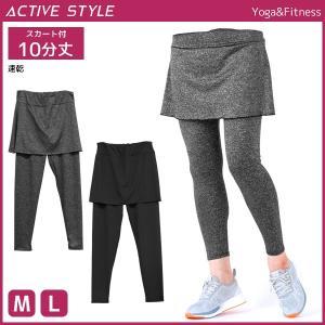 商品番号:STK737  ACTIVE STYLE スポーツ ヨガ フィットネス スカート付き 10...