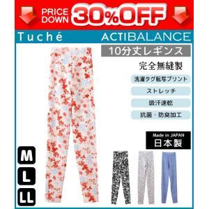 商品番号:TB4061-19SSSALE  30%OFF Tuche トゥシェ ACTIBALANC...