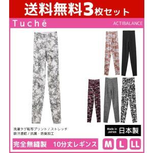 商品番号:TB4061-SET  送料無料3枚セット Tuche トゥシェ ACTIBALANCE ...