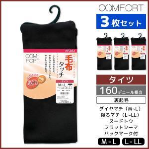 3枚セット COMFORT コンフォート 毛布タッチ裏起毛タイツ 160デニール タイツ アツギ A...