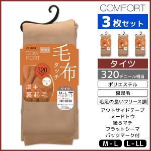 3枚セット COMFORT コンフォート 毛布タッチ裏起毛タイツ 320デニール タイツ アツギ A...