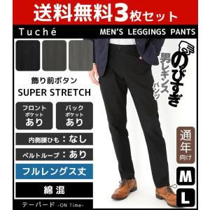 商品番号:TZG003-013-SET  送料無料3枚セット Tuche HOMME トゥシェオム ...