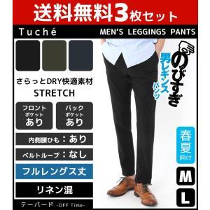 商品番号:TZH001-011-SET  送料無料3枚セット Tuche HOMME トゥシェオム ...
