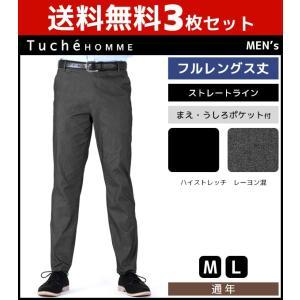 商品番号:TZK101-111-SET  送料無料3枚セット Tuche HOMME トゥシェオム ...