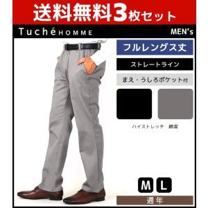 商品番号:TZK102-112-SET  送料無料3枚セット Tuche HOMME トゥシェオム ...