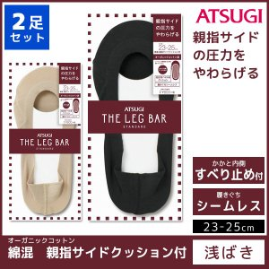 商品番号:VLC6085  2枚セット ATSUGI THE LEG BAR アツギザレッグバー フ...