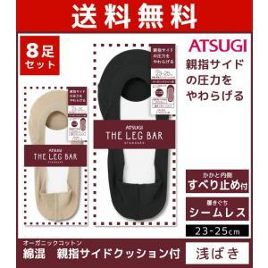 商品番号:VLC6085-SET  送料無料8枚セット ATSUGI THE LEG BAR アツギ...
