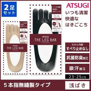 商品番号:VLN4580  2枚セット ATSUGI THE LEG BAR アツギザレッグバー フ...