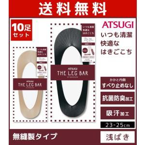 商品番号:VLN4582-SET  送料無料10枚セット ATSUGI THE LEG BAR アツ...