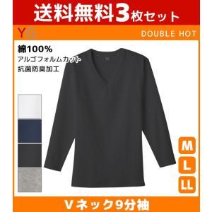 送料無料3枚セット YG ダブルホット Vネック9分袖Tシャツ グンゼ GUNZE YV0209P-...