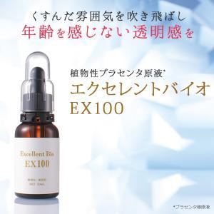プラセンタ 美容液 原液 植物性プラセンタ 導入 美容原液 エクセレントバイオEX100 33ml 日本製|motebeauty