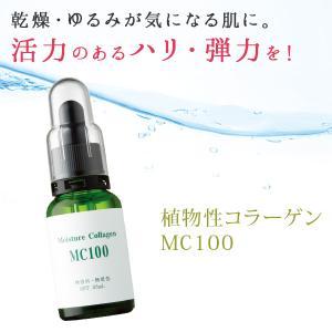 原液美容液 コラーゲン 原液 導入 イオン導入 人気 ハリ おすすめ 日本製 植物性コラーゲンMC100 33ml|motebeauty