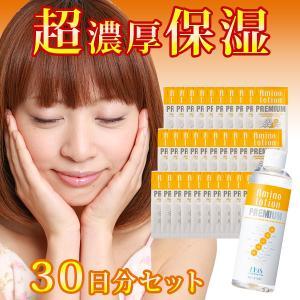 トライアル お試し 保湿 化粧水 ポイント消化 乾燥肌 トラベル アミノローションプレミアム 30日分 メA motebeauty