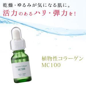 美容液原液 コラーゲン 原液 導入 イオン導入 人気 ハリ お試し 植物性コラーゲンMC100 10ml 日本製 メB|motebeauty