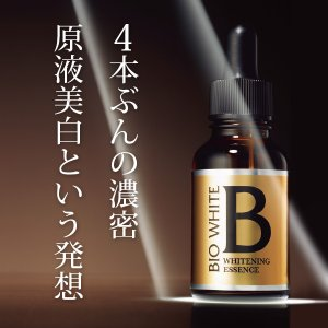 美白美容液 しみ 対策 EBiSビーホワイト33ml トラネキサム酸 美容原液 美容液  スキンケア 化粧品