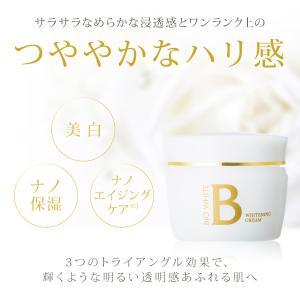 美白クリーム しみ 美白 トラネキサム酸 スキンケアクリーム 美容 クリーム ビーホワイトクリーム40g motebeauty
