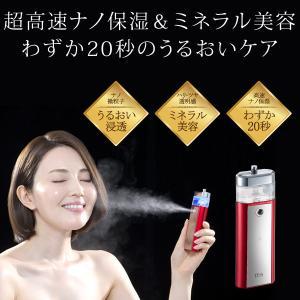 ミスト美顔器 スチーム美顔器 美顔器 携帯 化粧水 保湿 人気 トルマリンミスト 美顔機 motebeauty