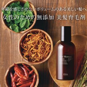 [商品詳細] 抜け毛を防ぎ、頭皮に潤いを与え、毛髪の成長を促してくれる女性向きの薬用ヘアエッセンスで...