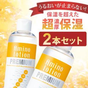 化粧水 保湿 保湿ローション 乾燥肌 おすすめ 人気 アミノローションプレミアム 2個セット 送料無料 motebeauty