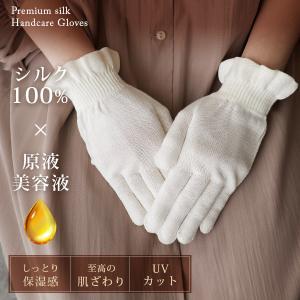 シルク100% ハンドケア 手袋  ギフト プレゼント 手荒れ おやすみ手袋 日本製 人気 EBiS原液美容液をしみ込ませた美容シルク手袋|motebeauty