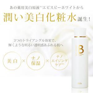 美白 化粧水 しみ トラネキサム酸 くすみ 医薬部外品 ビーホワイトローション 150ml motebeauty