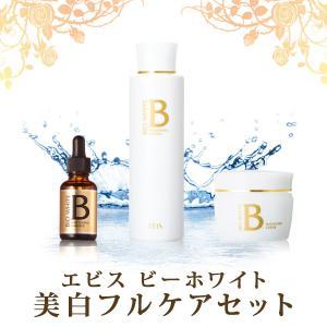 しみ 美白 美容液 化粧水 クリーム トラネキサム酸 おすすめ 人気 新ビーホワイト 美白フルケアセット 大 motebeauty