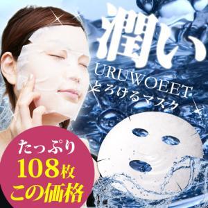 区分:日本製 化粧品 発売元:(株)エビス 36枚×3袋=108枚美容液345ml×3=1035ml...
