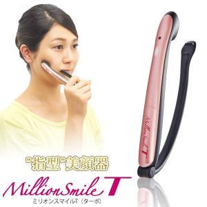 EMS 美顔器 リフトアップ マイクロカレント たるみ 表情筋 ミリオンスマイルT ターボ  日本製...