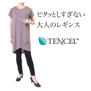 テンセル レギンス 日本製 10分丈 スパッツ ゆったり...