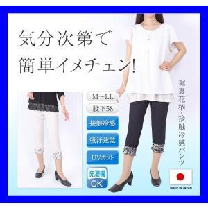 裾裏花柄 涼しい 接触冷感パンツ レディース 柄パンツ 花柄パンツ