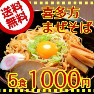 【極太麺と醤油ベースの和風だしスープ】 喜多方独特の多加水平打ち麺はもちもちとした食感とつるっとした...