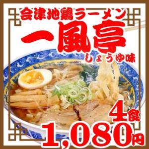 【会津地鶏100%の鶏ガラを使用した、こだわりのスープ!】  材料にこだわった、平打ちちぢれ麺。上質...