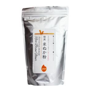 米ぬか粉 500g 食べる 米ぬか きなこのように甘い 新潟産コシヒカリ 飲める パウダー状 食物繊...