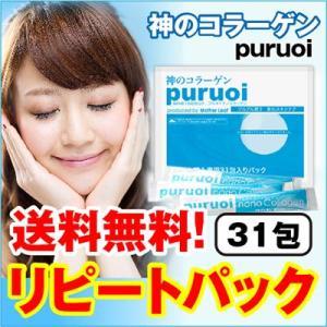 【送料無料】プルオイ(puruoi)ナノコラーゲン リピートパック(約31日分) 低分子コラーゲン ...