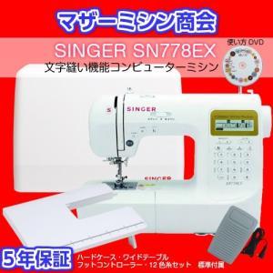 シンガー SINGER SN777DX コンピューターミシン 文字縫い【フットコントローラー・ワイド...