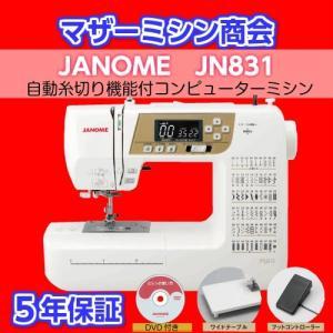 【500円クーポン】 ミシン 本体 初心者 安い 売れ筋 ジャノメ JANOME JN831 コンピ...