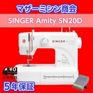 新商品シンガーミシン SINGER Amity SN20D SN20A 電動ミシン コンパクト LE...