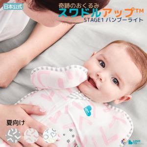 【奇跡のおくるみ スワドルアップ・バンブーライト】正規品・モロー 反射や夜泣き対策・新生児