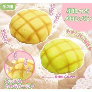 スクイーズ メロンパン ぷにっとメロンパン 可愛い ぷにぷに やわらか マスコット 食玩 食品サンプル 低反発  ビッグサイズ